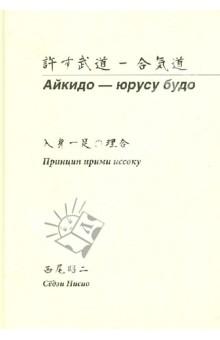 Айкидо - юрусу будоВосточные единоборства<br>Книга Айкидо - юрусу будо написана мастером боевых искусств. Седзи Нисио-сэнсэй долгие годы занимался и преподавал айкидо и иайдо, владел каратэ, дзюдо, искусством обращения с мечом, копьем, палкой, создал стиль Иайдо Тохо, но за всю жизнь он выпустил только одну книгу. Эта книга приоткрывает читателю двери в волшебный мир айкидо. Она написана после многолетних раздумий автора о судьбе айкидо в нашем мире. Автор рассматривает айкидо именно как боевое искусство. В то же время он видит путь айки как путь примирения. Читатель найдет в этой книге философское осмысление боевых искусств и практические советы по стратегии и тактике айкидо. Особое внимание Нисио-сэнсэй уделяет принципу мгновенного внедрения и перехвата инициативы, иллюстрирует технику рукопашного поединка техникой владения мечом и палкой. Подробно описывает боевые аспекты приёмов. Анализирует распространенные ошибки и заблуждения. <br>Издание содержит более 850 иллюстраций. <br>Книга будет интересна всем, кто занимается айкидо или хочет соприкоснуться с чудесным миром айки.<br>