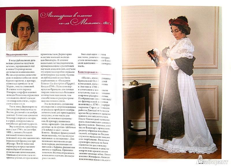 Иллюстрация 1 из 12 для Французская женщина в эпоху Директории и Первой империи - Натали Арран | Лабиринт - книги. Источник: Лабиринт