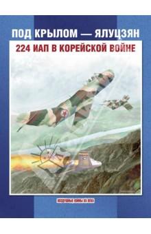Под крылом - Ялуцзян. 224 ИАП в Корейской войнеЭто уникальное издание посвящено 100-летию Военно-воздушных сил России. Тема сражений в небе Кореи в 1950-1953 г.г., где советские летчики 64-го ИАК ПВО сошлись в неравном противоборстве с пилотами 5-й ВА ВВС США, в отечественной литературе еще только начинает раскрываться. По политическим соображениям славная страница истории ВВС России почти полвека была скрыта от самих россиян. <br>Немногочисленные мемуары участников боев в небе Страны утренней свежести, опубликованные лишь сравнительно недавно, посвящены, в основном, начальному периоду той воздушной войны. Сборник 224-й ИАП в Корейской войне - это первое издание о советских летчиках, закончивших эту войну. Он состоит из двух частей. <br>Первая часть - автобиографическая повесть волгоградского писателя Льва Петровича Колесникова, написанная еще в 1970 г., но публикуемая уже спустя много лет после его смерти. Ее с полным правом можно отнести к числу лучших художественных произведений, посвященных теме участия сталинских соколов в Корейской войне 1950-1953 г.г. Это написанные легким и живым языком мемуары рядового летчика, прошедшего через горнило войны, в которой Советский Союз официально не участвовал. Вторая часть - краткая история боевых действий 224-го ИАП 32-й ИАД, где служил Л.П.Колесников, подготовленная исследователями воздушной войны в Корее Игорем Атаевичем Сейдовым и Сергеем Геннадьевичем Вахрушевым. <br>Она включает дополняющие мемуары Л.П.Колесникова воспоминания других ветеранов 224-го ИАП, выдержки из архивных документов, графические реконструкции авиатехники противоборствующих сторон, необходимые комментарии и приложения. На основе материалов СМИ, а также данных, предоставленных зарубежными коллегами-историками, развенчиваются некоторые легенды этой войны, порожденные западной пропагандой за годы полувекового молчания стран коммунистического блока. <br>Основная часть приведенной информации публикуется впервые.<br>