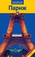Петер Эккерлин: Париж
