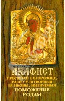 Акафист Пресвятей Богородице, ради чудотворныя Ея иконы, именуемыя Поможение родам