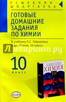 Готовые домашние задания по химии к учебнику Габриеляна О.С. и др. Химия. 10 класс