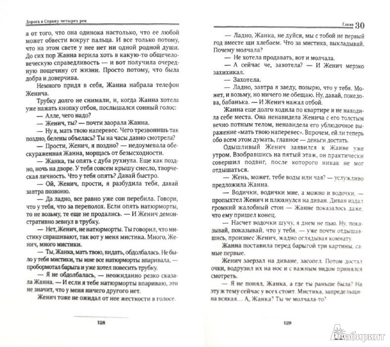 Иллюстрация 1 из 4 для Дорога в страну четырех рек - Юлия Сысоева | Лабиринт - книги. Источник: Лабиринт