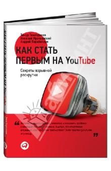 Как стать первым на youtube секреты взрывной раскрутки купить