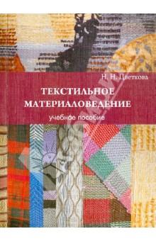 Текстильное материаловедение. Учебное пособие