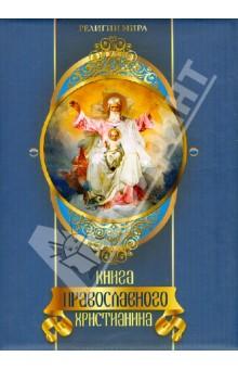 Книга православного христианина от Лабиринт