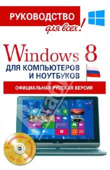 Windows 8  для компьютеров и ноутбуков. Официальная русская версия (+CD)Операционные системы и утилиты для ПК<br>В этой книге вы найдете все, что необходимо для успешного освоения официальной русской версии новейшей операционной системы Windows 8. Прочитав книгу, вы узнаете как управлять новым интерфейсом Windows 8, устанавливать бесплатные программы из магазина Windows 8, настраивать операционную систему Windows 8, работать в Интернете, подключать свои электронные ящики на Яндексе, Рамблере, Mail.ru и Gmail, общаться в социальных сетях, смотреть фильмы, слушать музыку и многое другое.<br>К книге прилагается  CD-ROM диск, на котором вы найдете 7 бесплатных антивирусов для операционной системы Windows 8.<br>