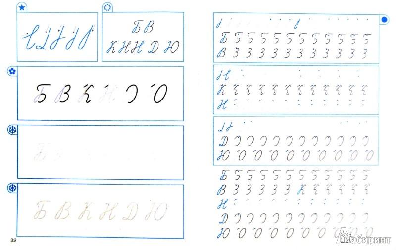 Иллюстрация 1 из 8 для Прописи для школьников - Фофлина, Воронина | Лабиринт - книги. Источник: Лабиринт