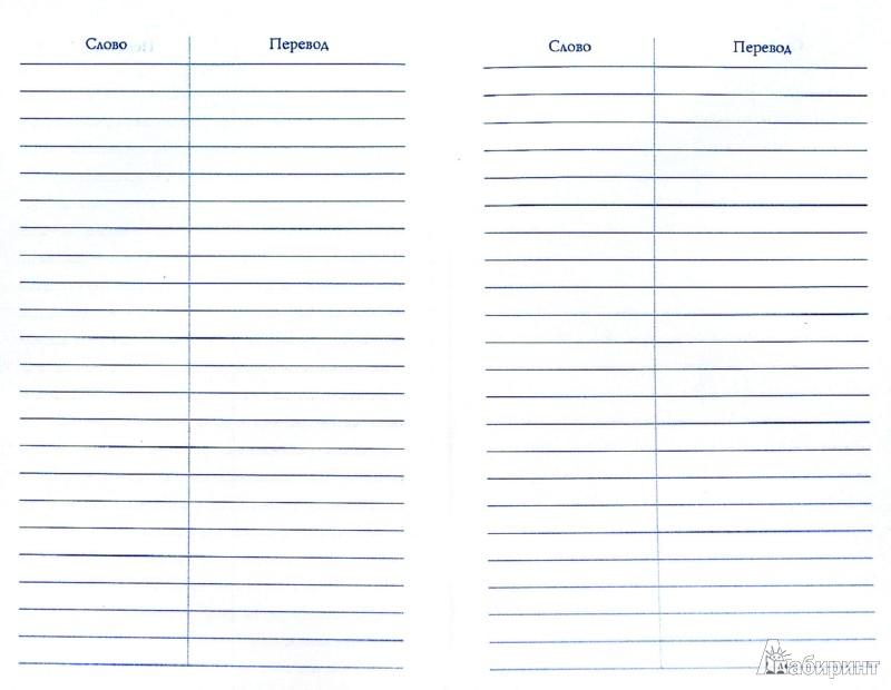 Форум Словарь Иностранных Слов
