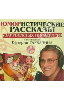 Юмористические рассказы зарубежных писателей в исполнении Валерия Гаркалина (CDmp3)