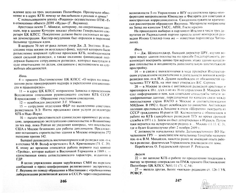 Иллюстрация 1 из 12 для КГБ против СССР. 17 мгновений измены - Александр Шевякин | Лабиринт - книги. Источник: Лабиринт