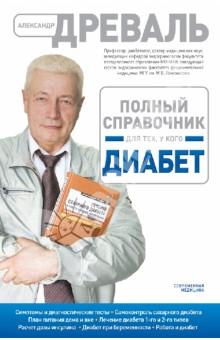 Полный справочник для тех у кого диабет оформление 1