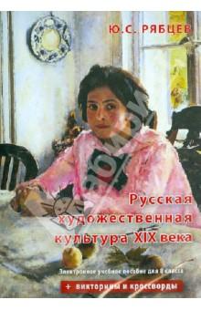 Русская художественная культура XIX века. Электронное учебное пособие для 8 класса (CDpc)