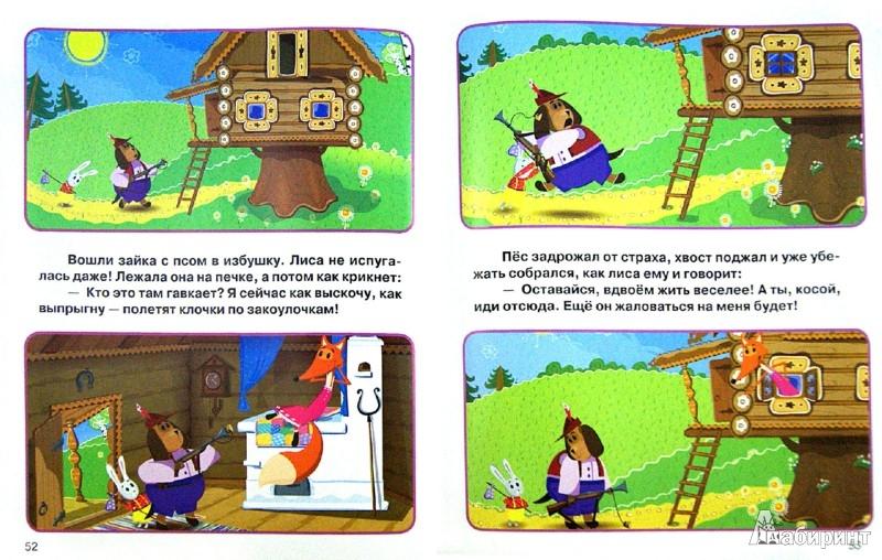 Иллюстрация 1 из 16 для Машины сказки. А кто слушал - молодец! | Лабиринт - книги. Источник: Лабиринт