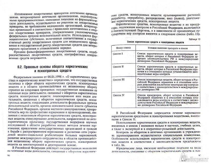Иллюстрация 1 из 2 для Правоведение. Учебник для медицинских вузов. Часть 2 - Олег Леонтьев | Лабиринт - книги. Источник: Лабиринт
