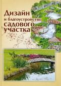 Ольга Страшнова: Дизайн и благоустройство садового участка