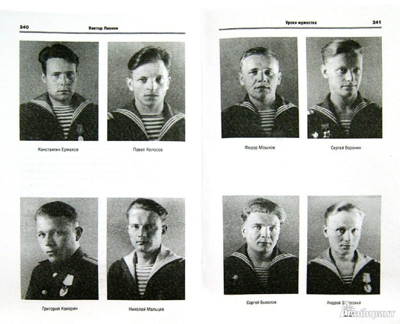Иллюстрация 1 из 11 для Морской спецназ Сталина. Разведотряд особого назначения - Виктор Леонов   Лабиринт - книги. Источник: Лабиринт