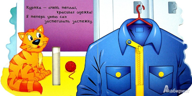 Иллюстрация 1 из 11 для Ловкие пальчики. Молния - Татьяна Вовк | Лабиринт - книги. Источник: Лабиринт