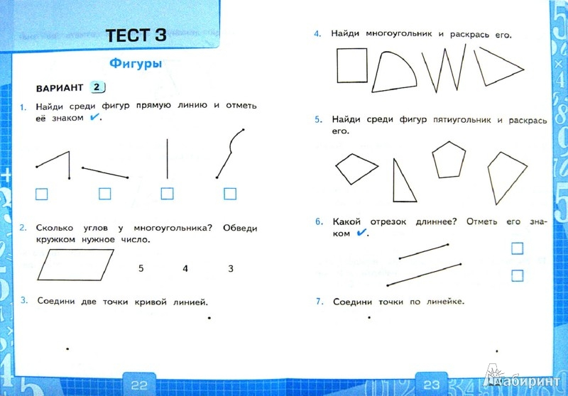 Тесты по математике для 7 класса с ответами скачать