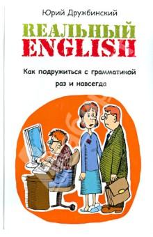 Реальный English. Как подружиться с грамматикой раз и навсегдаАнглийский язык<br>Хотите знать английскую грамматику как свои пять пальцев?<br>На автомате - и неизменно правильно - строить любую фразу? Грамотно общаться с иностранцами, успешно проходить любые интервью, на отлично сдавать любые экзамены?<br>А разве такое возможно, спросите вы?<br>Теперь возможно.<br>Знакомьтесь с Rеальной английской грамматикой.<br>Простой, как табуретка, смешной, как любимая комедия...<br>И увлекательной, как захватывающий голливудский триллер.<br>3-е издание, исправленное.<br>