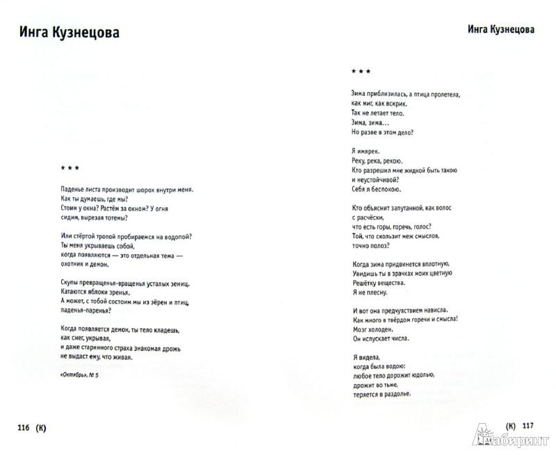 Иллюстрация 1 из 4 для Лучшие стихи 2011 года. Антология   Лабиринт - книги. Источник: Лабиринт