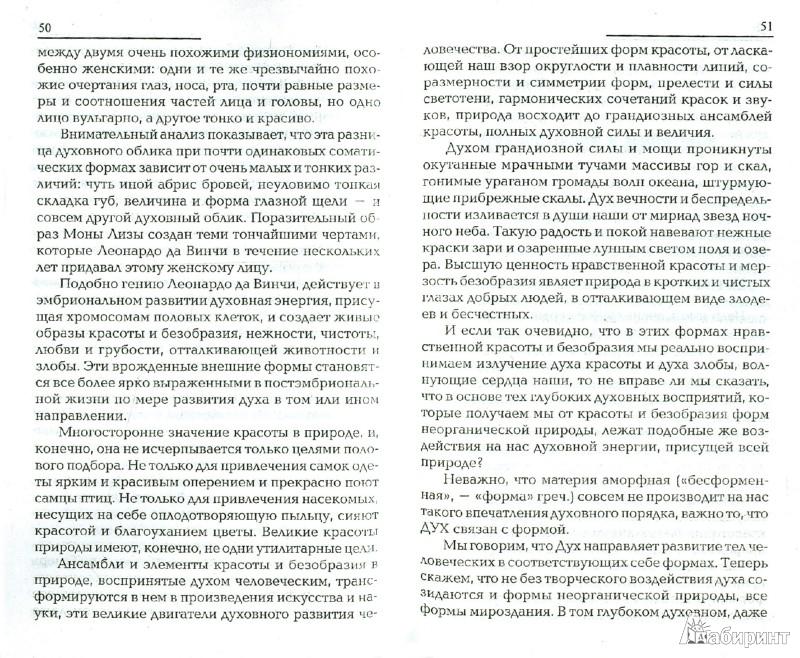 Иллюстрация 1 из 4 для Дух, душа и тело - Святитель Лука Крымский (Войно-Ясенецкий) | Лабиринт - книги. Источник: Лабиринт