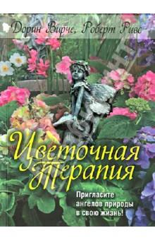 Цветочная терапияЭзотерические знания<br>Цветочная терапия - это искусство исцеления цветами, цветочными экстрактами и общения с ангелами природы. С помощью цветов и ангелов вы сможете воплотить в жизнь все свои мечты и желания! В этой книге вы найдете детальное описание 88 видов цветов, дополненное великолепными фотографиями, которые обладают мощной целительной силой. Вы узнаете об энергетических и целебных свойствах разных цветов, научитесь ассоциировать их с определенными ангелами и чакрами. Кроме того, каждый цветок передаст вам свое послание. Совершенно неважно, что вы знали о цветах раньше, с Цветочной терапией ваша жизнь полностью изменится!<br>