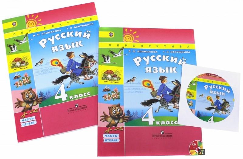 Иллюстрация 1 из 10 для Русский язык. 4 класс. Учебник. В 2-х частях (+CD). ФГОС - Климанова, Бабушкина   Лабиринт - книги. Источник: Лабиринт