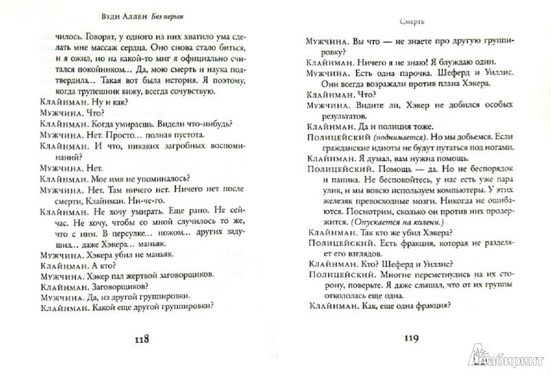 Иллюстрация 1 из 15 для Без перьев: сборник - Вуди Аллен | Лабиринт - книги. Источник: Лабиринт