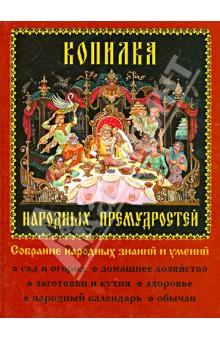Третьякова О. В., Тверитинова Н. В. Копилка народных премудростей