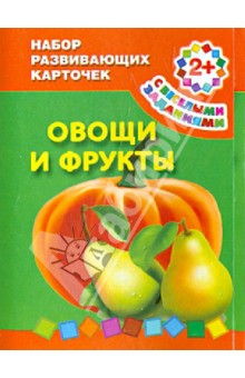 """Набор развивающих карточек """"Овощи и фрукты"""". Для детей от 2 лет"""
