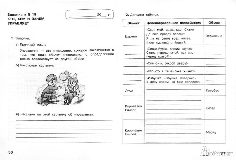 Иллюстрация 1 из 13 для Информатика. Рабочая тетрадь для 4 класса. В 2-х частях. Часть 2. ФГОС - Матвеева, Челак, Конопатова   Лабиринт - книги. Источник: Лабиринт