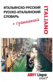 Итальянско-русский / Русско-итальянский словарь Lingvo SMART и грамматический справочник