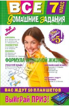 Колий Т. О., Павлова И. В., Гырдымова Н. А. Все домашние задания: 7 класс: решения, пояснения, рекомендации