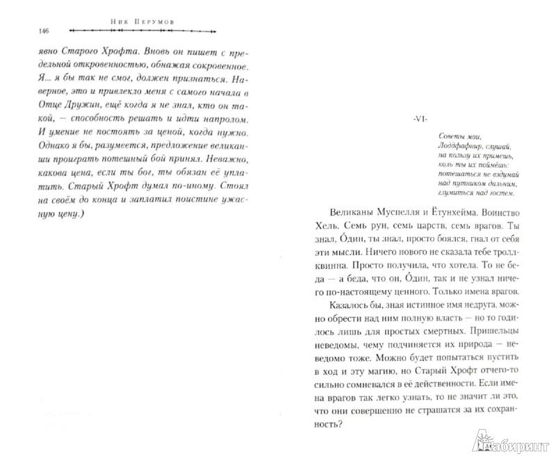 Иллюстрация 1 из 7 для Тысяча лет Хрофта. Книга 1. Боргильдова битва - Ник Перумов | Лабиринт - книги. Источник: Лабиринт