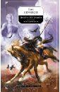 Тысяча лет Хрофта. Книга 1. Боргильдова битва