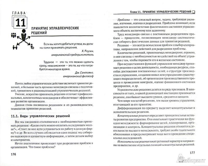 Иллюстрация 1 из 13 для Менеджмент. Учебное пособие для бакалавров - Казначевская, Чуев, Матросова | Лабиринт - книги. Источник: Лабиринт
