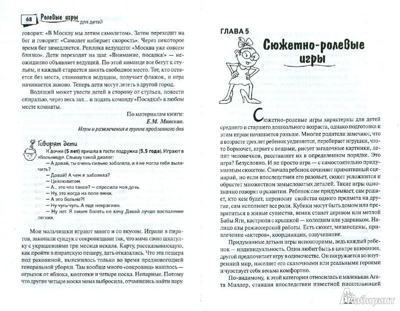 Иллюстрация 1 из 9 для Ролевые игры для детей - Елена Янге | Лабиринт - книги. Источник: Лабиринт