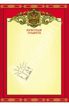Почетная грамота (19924) Феникс+