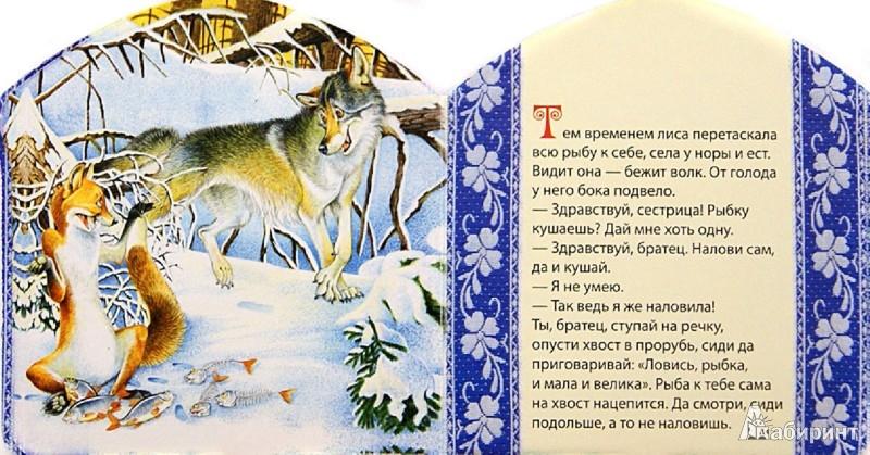 Иллюстрация 1 из 7 для Лисичка-сестричка и серый волк   Лабиринт - книги. Источник: Лабиринт