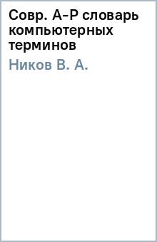 Совр. А-Р словарь компьютерных терминов