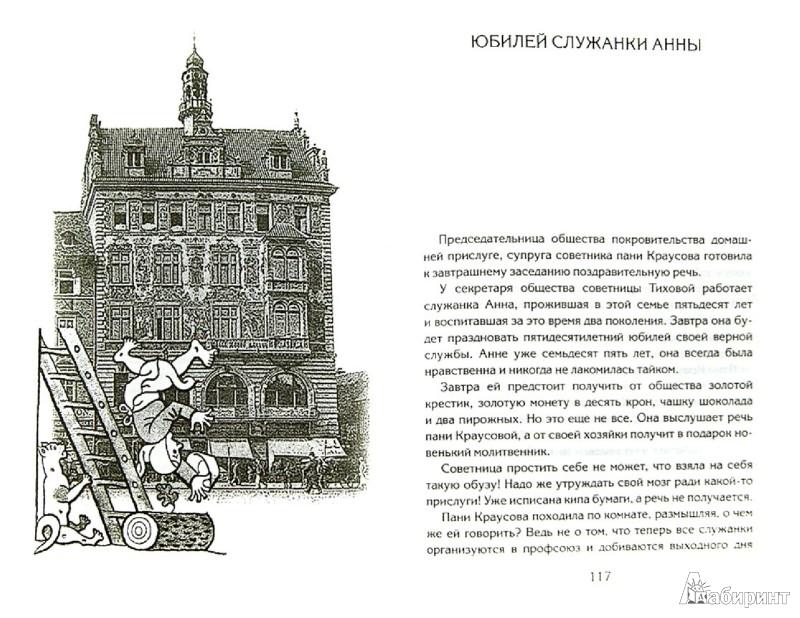 Иллюстрация 1 из 7 для Советы для жизни - Ярослав Гашек | Лабиринт - книги. Источник: Лабиринт