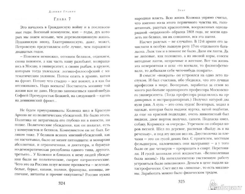 Иллюстрация 1 из 8 для Мой лейтенант. Зубр - Даниил Гранин | Лабиринт - книги. Источник: Лабиринт