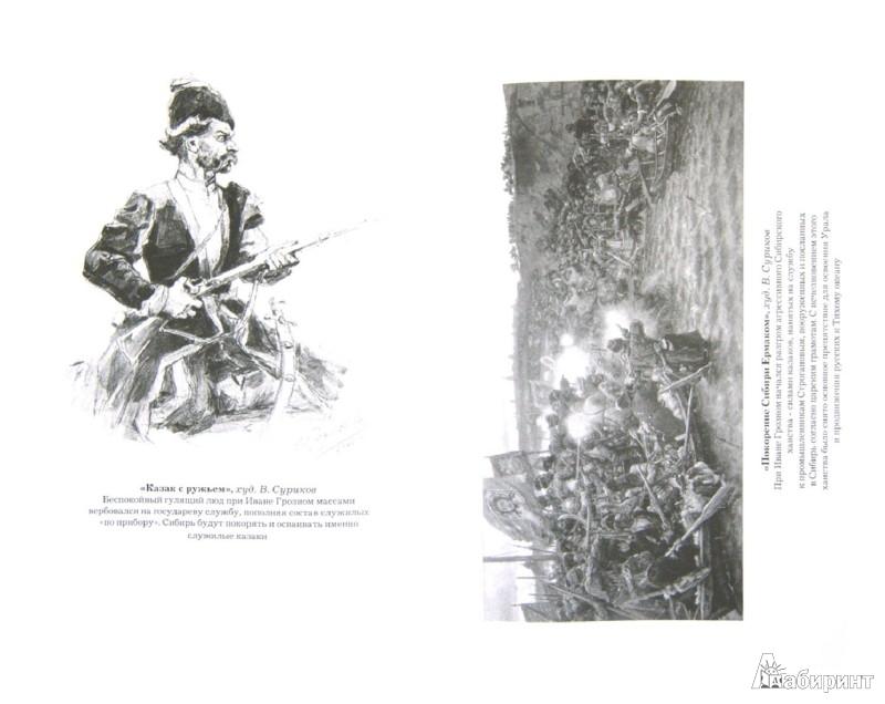 Иллюстрация 1 из 8 для Великий Иван Грозный. Первый царь всея Руси - Александр Тюрин | Лабиринт - книги. Источник: Лабиринт