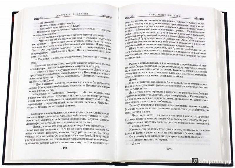 Иллюстрация 1 из 34 для Дикие карты. Книга 3. Неистовые джокеры - Мартин Джордж Р. Р. | Лабиринт - книги. Источник: Лабиринт