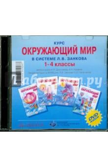 Курс Окружающий мир в системе Л.В. Занкова. 1-4 класс (CD)