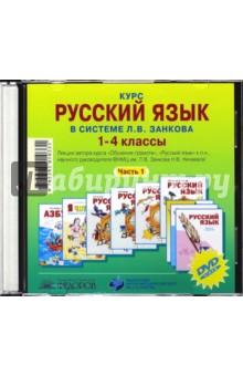 Курс русского языка в системе Л.В. Занкова. 1-4 класс. Часть 1 (CD)