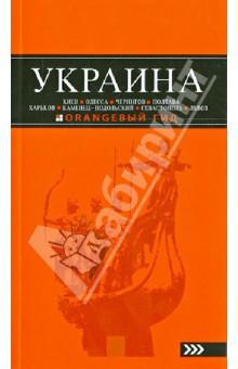 Украина: Киев, Одесса, Чернигов, Полтава, Харьков, Каменец-Подольский, Севастополь, Львов