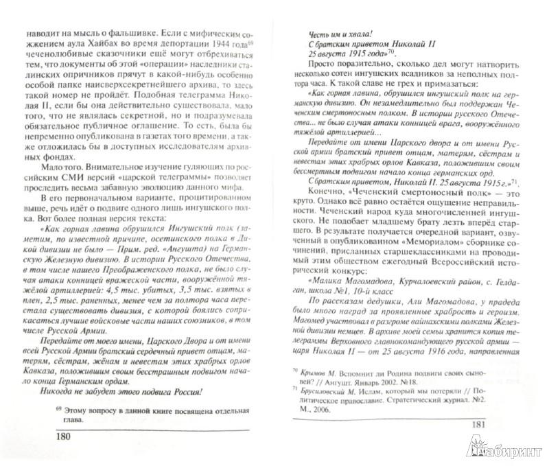 Иллюстрация 1 из 6 для За что Сталин выселял народы. Сталинские депортации - преступный произвол или справедливое возмездие - Игорь Пыхалов | Лабиринт - книги. Источник: Лабиринт