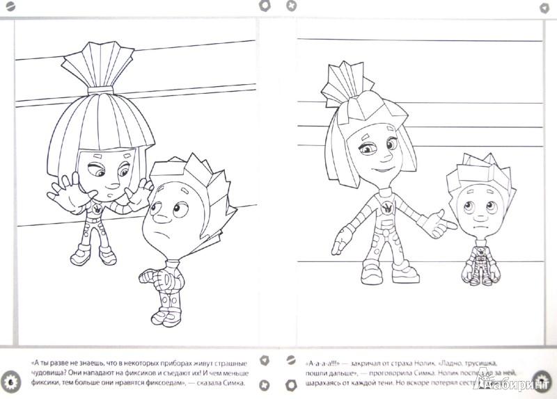 Иллюстрация 1 из 9 для Вентилятор. Раскраски | Лабиринт - книги. Источник: Лабиринт